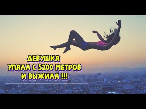 5200 метров без парашюта: как советская студентка спасаясь, кресло оседлала