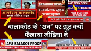 """Media Misreports Promotional Video On Balakot Airstrikes Broadcast As """"real"""" Footage"""