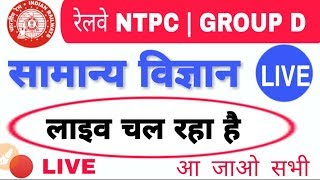 General Science And General Awareness, Current Affairs🔴 #LIVE_CLASS For रेलवे  NTPC, GROUP D