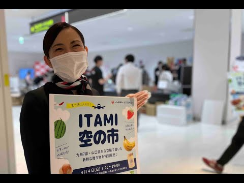 JAL Group Spirit Delivering fresh products from all over Japan! - the 2nd ITAMI Sky Market