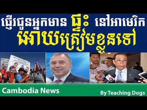 Cambodia Hot News WKR World Khmer Radio Evening Friday 09/15/2017