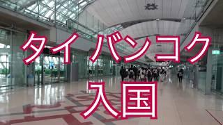【タイバンコク入国】飛行機を降りたらイミグレーションへ