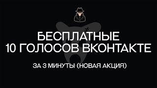 Как бесплатно получить 10 голосов Вконтакте   Как накрутить голоса