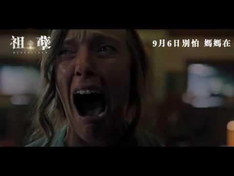 祖孽 (Hereditary)電影預告