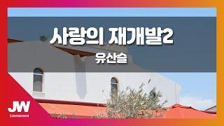 [JW노래방] 사랑의 재개발 2 / 유산슬 / JW K…