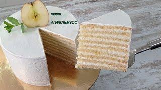 яблочный торт АПФЕЛЬМУСС тает во рту Яблочно сливочный крем Просто и быстро
