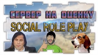 SAMP | Сервер на оценку | Social Role Play - Поразил маппинг!(Mr.Kefirchik - https://www.youtube.com/channel/UCI6SxOSPYuag8FUnpL0gEGw В данном выпуске, мы рассмотрели проект - Social Role Play . Поразил в ..., 2017-01-30T12:15:00.000Z)