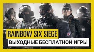 Tom Clancy's Rainbow Six Осада : Выходные бесплатной игры с 16 по 19 ноября