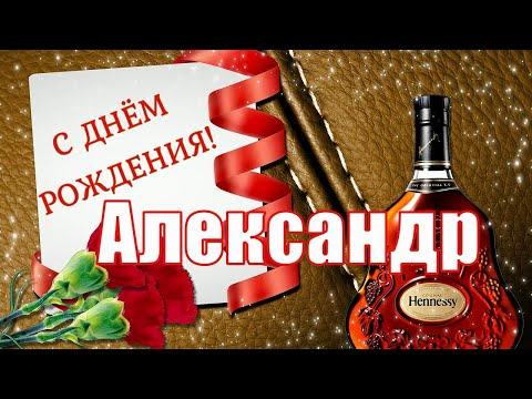 С днём рождения, Александр! Очень красивое поздравление для мужчин!