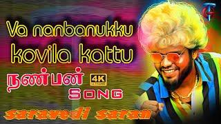 Saravedi Saran Friendship Song | saravedi saran song | Va nanbanukku kovila kattu |Trending Gana