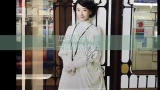 広岡浅子展 大同生命ビル 連続テレビ小説「あさが来た」のヒロインのモ...