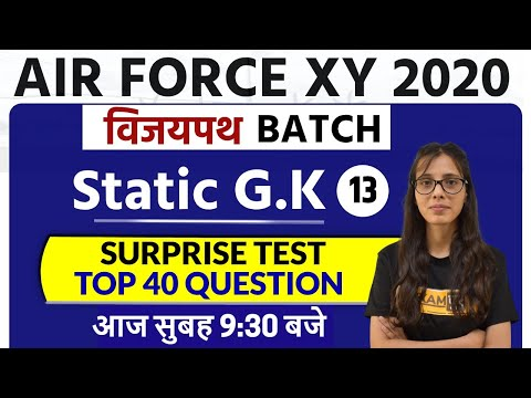 AIR FORCE XY 2020 | Vijaypath Batch | Static GK| Pooja Ma'am | 13 | SURPRISE TEST