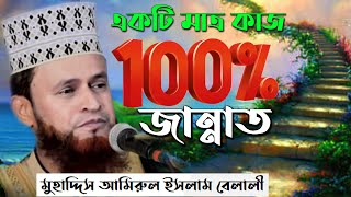 Bangla Mahfil 2018 By Mohaddis Amirul Islam Belali  borni islamik furam