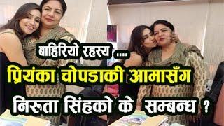 बाहिरियो रहस्य..! प्रियंका चोपडाकी आमासँग निरुता सिंहको के सम्बन्ध ? Niruta Singh's Secret Out