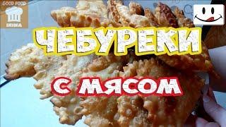Чебуреки с мясом, дома! / Patties with meat, home!