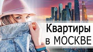 ВЫБИРАЕМ КВАРТИРУ // Как я уговорила мужа на ПЕРЕЕЗД В МОСКВУ