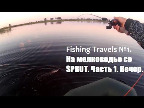 Fishing Travels - два дня на мелководье.