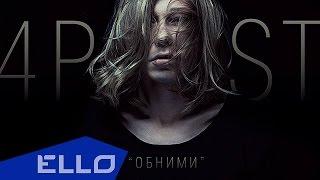 4POST (Дмитрий Бикбаев) - Обними