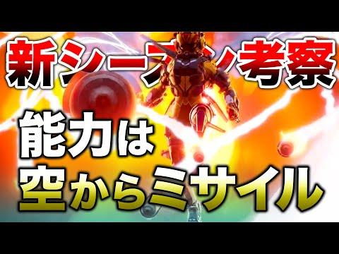 【APEX LEGENDS】新シーズントレーラー!能力は空からミサイル発射!!【エーペックスレジェンズ】