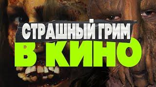 Как сделать страшныи грим для кино Как сделать грим зомби или макияж на хэллоуин