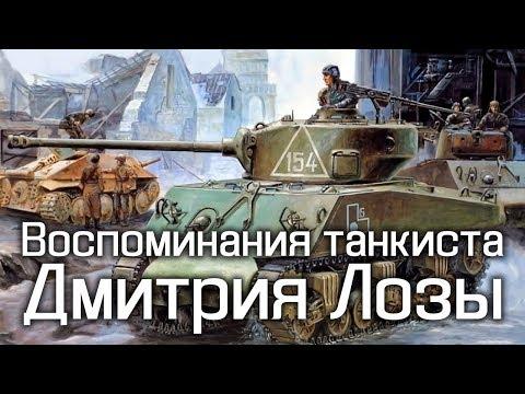 Воспоминания танкиста Дмитрия Лозы
