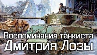 Воспоминания танкиста Дмитрия Лоза