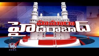 Hamara Hyderabad News   12th November 2019  Telugu News