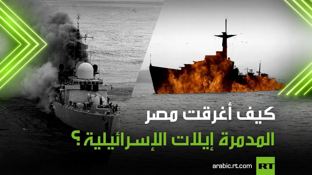 كيف أغرقت مصر المدمرة إيلات الإسرائيلية؟  - نشر قبل 5 ساعة