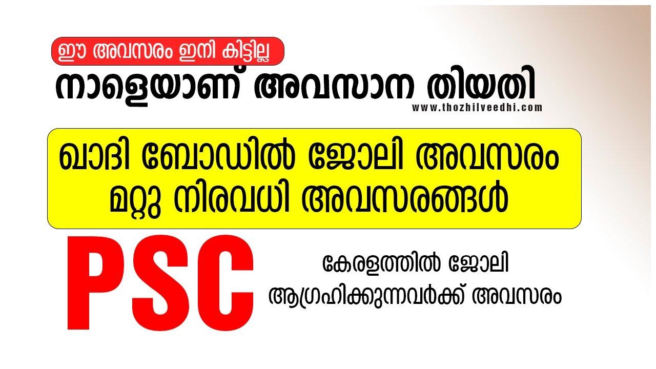 നാളെ നാളെ 😇😇 ഇനി ഈ അവസരം കിട്ടില്ല - Kerala PSC Latest Notification 2020 - A2Z Tricks Jobs