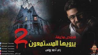 رعب أحمد يونس   قصص مفزعه يرويها المستمعون 😱 الحلقه ال ٢