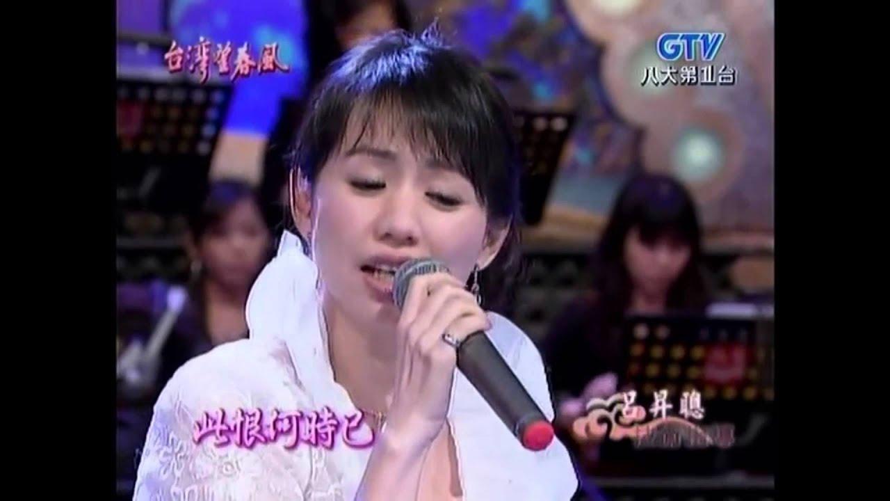 蔡幸娟+東山飄雨西山晴+思君+相思河畔+秋詩篇篇 - YouTube