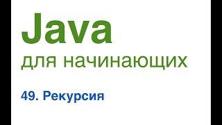 Java для начинающих. Урок 49: Рекурсия.