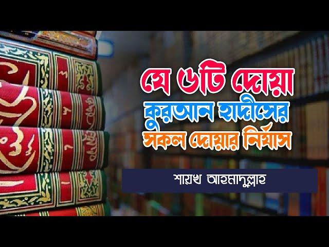 কুরআন-হাদীসে বর্ণিত সব দুআর নির্যাস ৬টি দুআ-শায়খ আহমাদুল্লাহ Bangla Waz