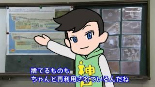 発見!こうべおしごと調査隊-神戸の下水道・下水処理から生まれる再生可能エネルギー