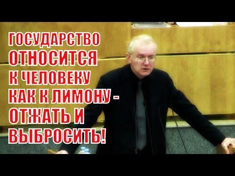 Депутат Шеин: Снижение уровня жизни россиян это реализация стратегии правительства!