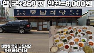 경산맛집/하양맛집/깔끔하고 세련된 맛의 노포식당, 중남…