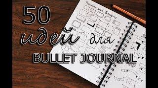 50 идей для оформления BULLET JOURNAL | Headers & Banners | Nirvana