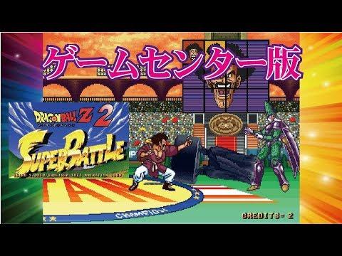 Dragonball Z 2 ドラゴンボールZ2 Arcade cheat アーケード チート