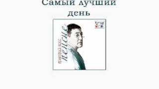 Григорий Лепс - Самый лучший день (Пенсне. Аудио)
