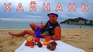 Хайнань Пляж и экзотические фрукты Всё пробую впервые