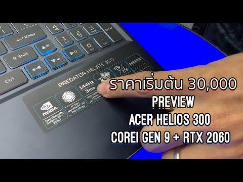 Preview - Acer Predator Helios 300 (2019) โน้ตบุ๊คเล่นเกมพรีเมียมสเปก i7 + RTX 2060 เริ่ม 3x,xxx บาท