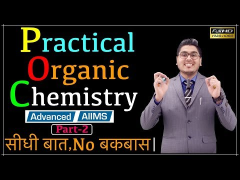 Practical Organic Chemistry | POC | Super Concepts & Tricks | Jee Mains, Advanced, NEET And AIIMS
