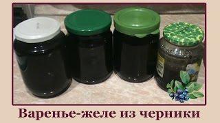 Варенье-желе из черники