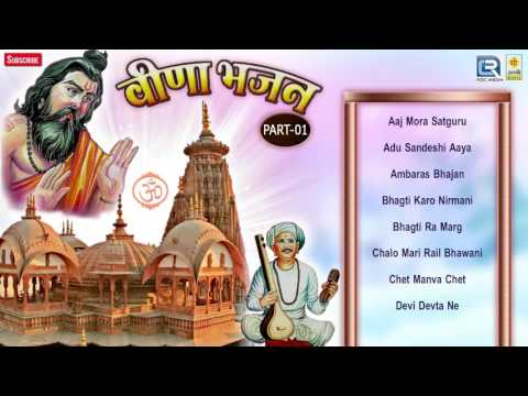 Marwadi Veena Bhajan 2016   Part 1   Kanti Ram   AUDIO JUKEBOX   Rajasthani Devotional Songs