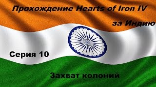 Прохождение Hearts of Iron IV за Индию серия 10 Захват колоний!