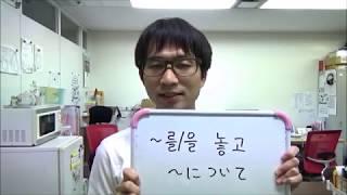 今日の一言韓国語419「~について」 thumbnail