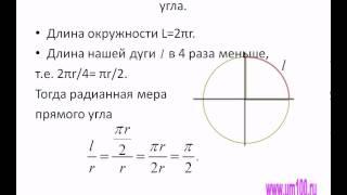 Урок 2. Измерение углов..avi