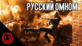 Русский ОМНОМ | Call of Duty Modern Warfare