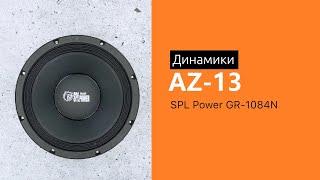 Розпакування динаміків AZ-13 SPL Power GR-1084N