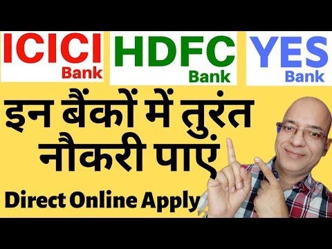 Jobs in Banks | How to get job | icici bank job | Hdfc bank